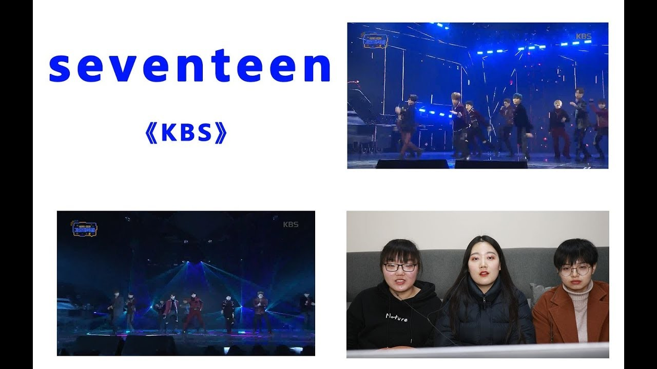 【SEVENTEEN】KBS歌谣大祭典舞台reaction,不管不管,小十七的所有舞台都是精品!