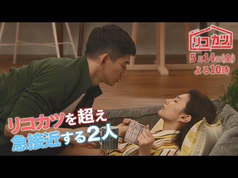『リコカツ』5/14(金)#5 リコカツを超え急接近する2人 リコカツ家族の元で花嫁修業!?【TBS】