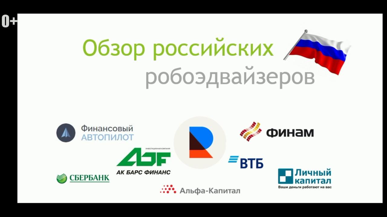 Заработок в Интернет на Автопилоте   Российских Сервисов по Робоэдвайзингу