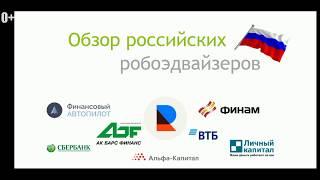 Обзор российских сервисов по робоэдвайзингу