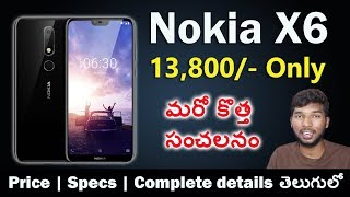Nokia X6 - New Budget Killer | Price Specs & Complete Details || in Telugu