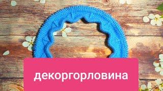 ОРИГИНАЛЬНАЯ И ЭФФЕКТНАЯ ГОРЛОВИНА. МК