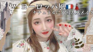 【外国人風メイク】簡単♡ヨーロッパの女の子みたいなメイク🥐🩰