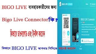 Video BIGO LIVE PC connector bangla tutorial download MP3, 3GP, MP4, WEBM, AVI, FLV Desember 2017