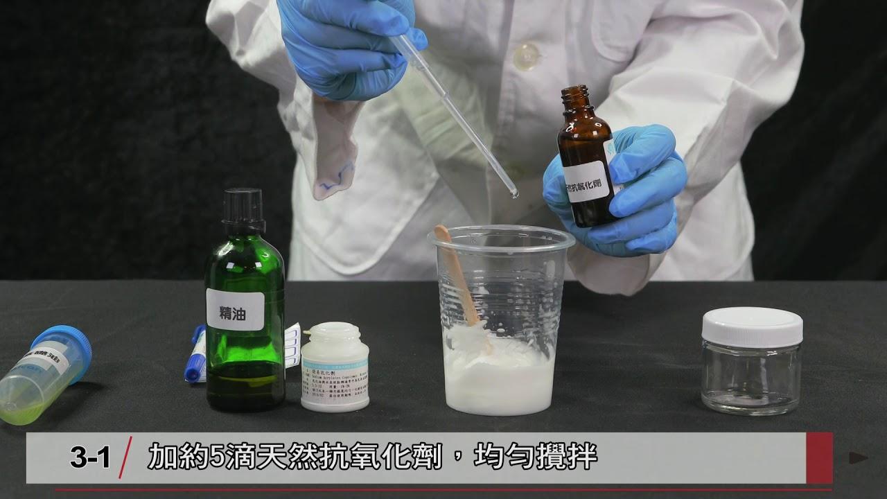 DIY動手做乳液【實驗步驟】 - YouTube