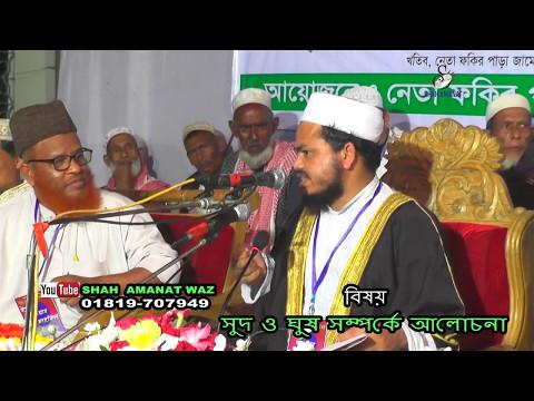 সুদ ও ঘুষ সম্পর্কে আলোচনা । Mawlana Mohammad Ayub Ali Anseri । Bangla Waz । Shah Amanat Waz | 2017