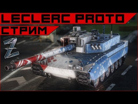 Armored Warfare. Leclerc