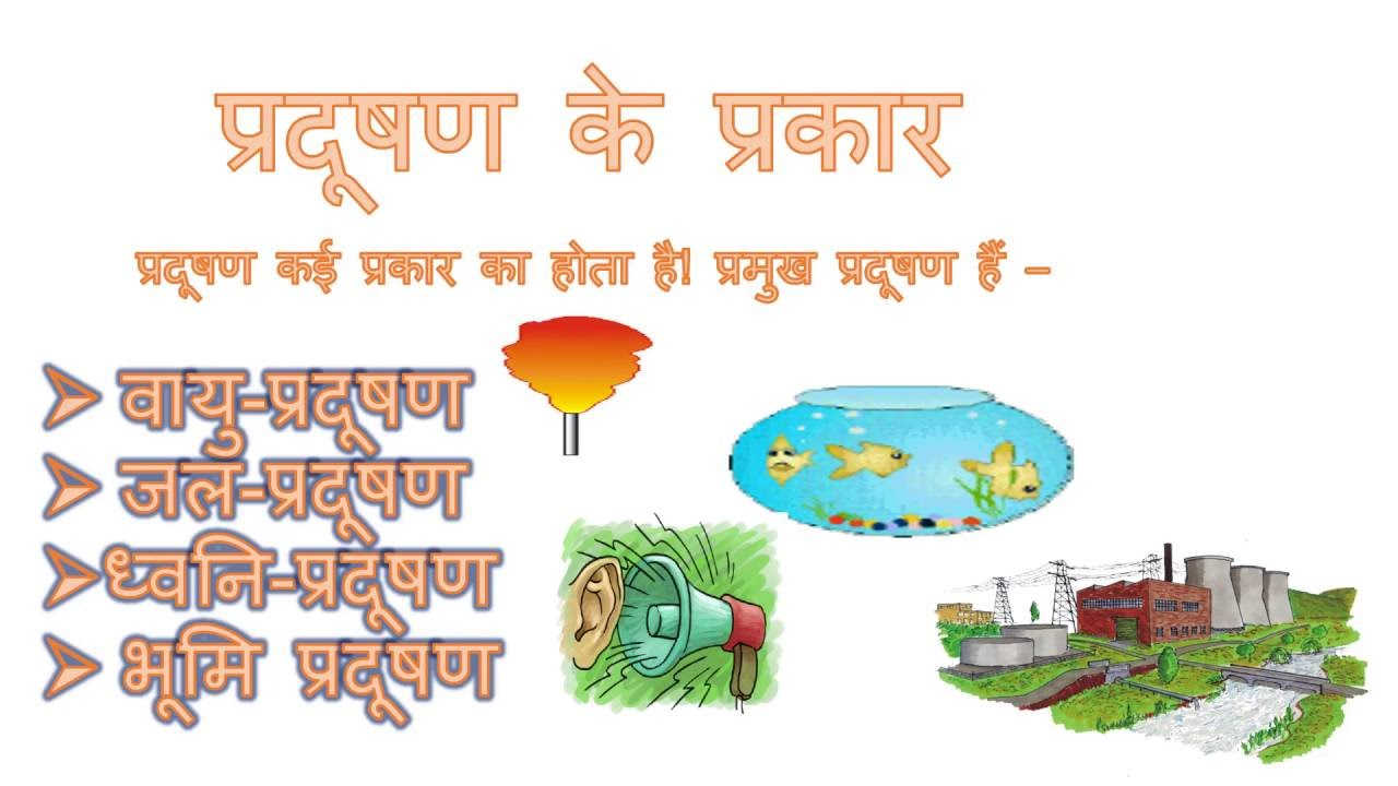 essay on land pollution for kids Land pollution essay in english pdf to get a true friend is rare achieveshyment now a days land pollution essay in englishcanpdf click here.