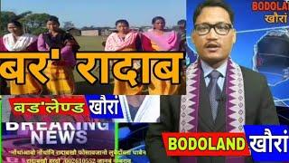 Bodoland Khourang    बर' रादाब    Bodoland News Live    Bodoland News Today    with Ramen Baro