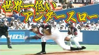 渡辺俊介特集 ~世界一低いアンダースロー~