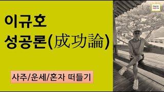이규호 성공론(사주/운세/자화자찬)
