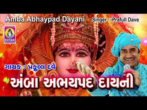 Amba Abhay Pad Dayani | Prafull Dave | Ambaji Garba |Ambe Maa Song |Navratri Garba | Mataji Na Garba