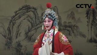 《CCTV空中剧院》 20200506 秦腔《安国夫人》 1/2| CCTV戏曲