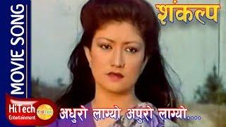Adhuro Lagyo Apuro Lagyo | Movie Song | Sankalpa  | Krishna Malla | Sharmila Malla