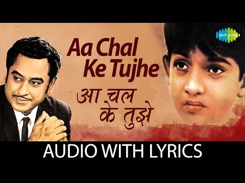 Aa Chal Ke Tujhe With Lyrics | आ चल के तुझे के बोल | Door Gagan Ki Chhaon Mein