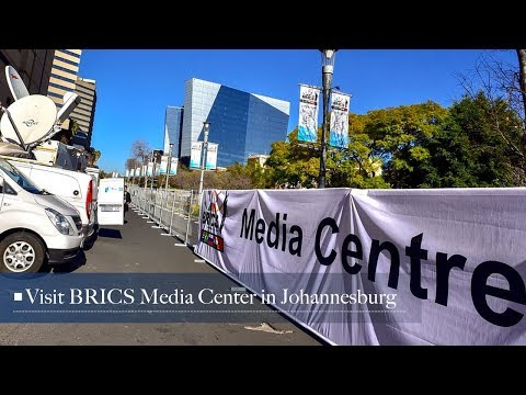 Live: Visit BRICS Media Center in Johannesburg探访约翰内斯堡金砖峰会媒体中心