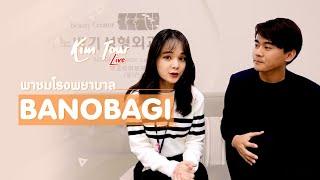 Kim Tour Live : คุณคิมพาชมโรงพยาบาลบาโนบากิที่เกาหลี