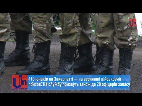410 юнаків на Закарпатті — на весняний військовий призов.