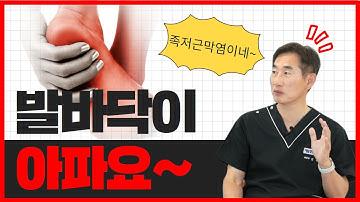 발뒤꿈치&발바닥 통증, 알고보니 족저근막염!! 통증에서 해결하기!!