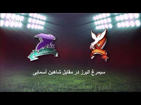 APL 2017: Simorgh Alborz VS Shaheen Asmayee - Full match