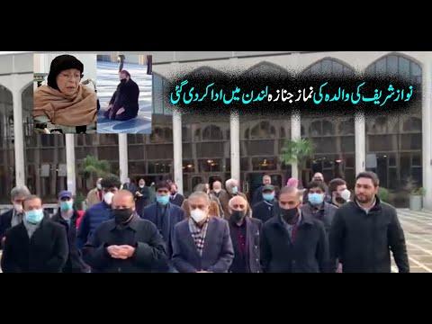 نواز شریف کی والدہ کی نماز جنازہ لندن میں ادا کر دی گئی