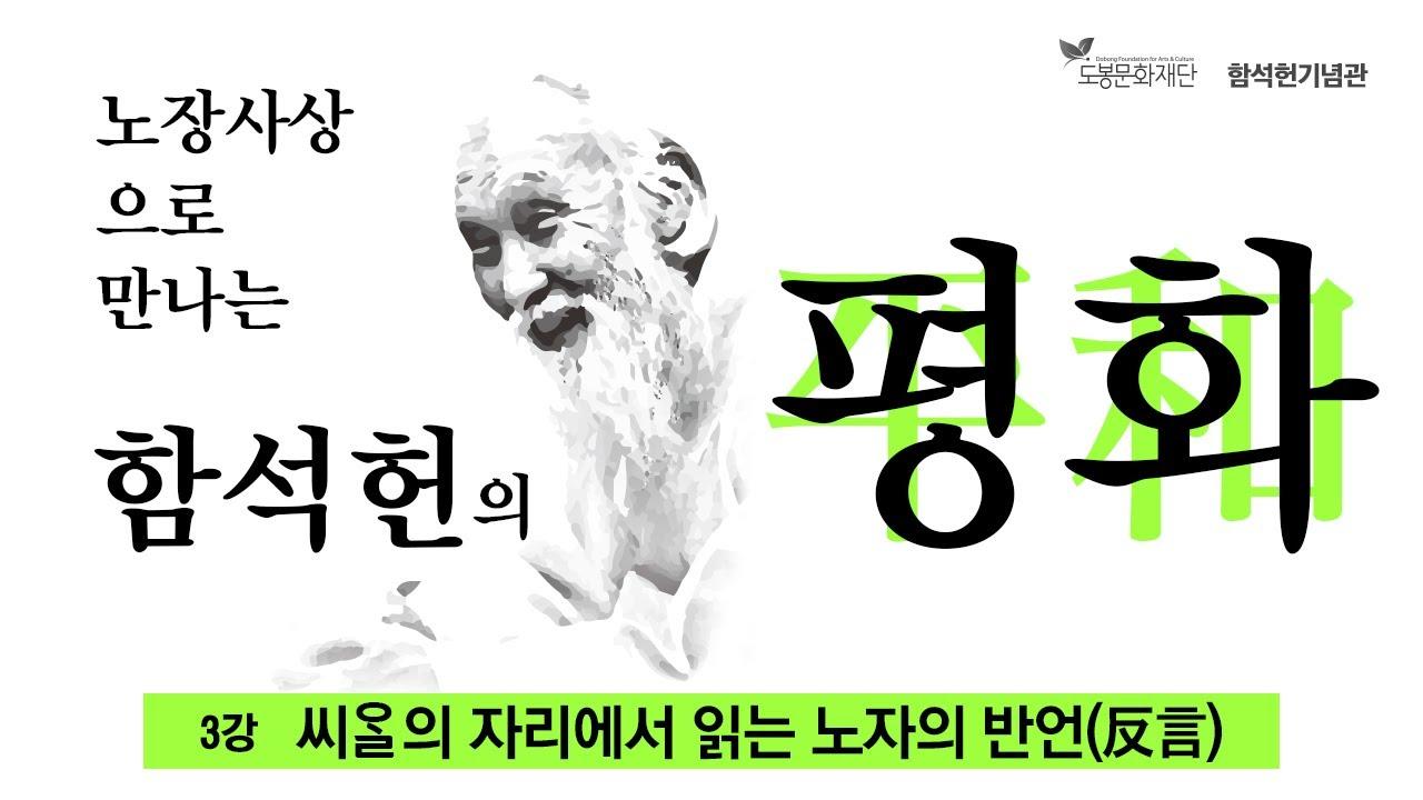 3강 씨알의 자리에서 읽는 노자의 반언(反言) [도봉문화재단]