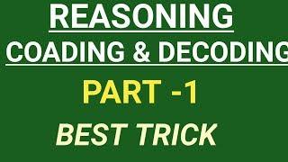 CODING DECODING part 1 Tricks in Hindi | सिर्फ 1 ही Trick से CODING DECODING के सारे प्रश्न Solve