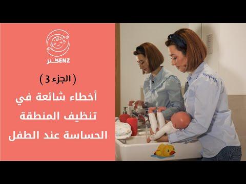 تعليم الطفل الحمام الجزء الثالث | العناية بالمنطقة الحساسة للطفل