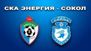 Чемпионат России 2015 - 2016 / ФНЛ / 3й тур / СКА ЭНЕРГИЯ - СОКОЛ