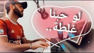 Law Hobna Ghalta - Wael Kfoury (Lyrics + Karaoke)