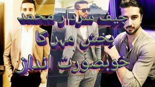 Sardar mohammad bux khan mahar style