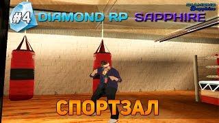 Diamond RP Sapphire #4 - Спортзал [Let's Play]