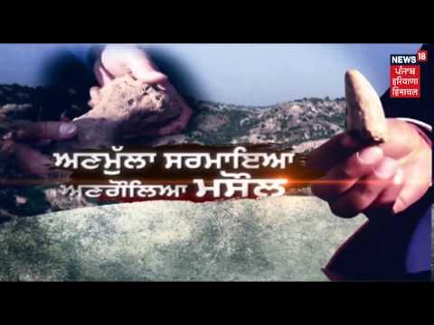ਗੁਮਨਾਮ ਪਿੰਡ Masol | World's Oldest Fossils Found In Forgotten Village Of Punjab| Exclusive Report