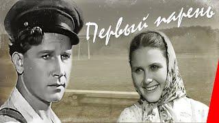 Первый парень (1958) фильм