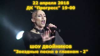 Шоу двойников 22 апреля 2018 ДК Прогресс