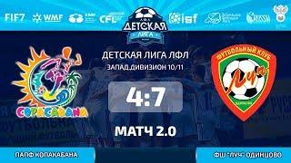 "Матч 2.0. Дивизион 10/11. ПАПФ Копакабана - ФШ ""Луч"" Одинцово. (9.06.19)"