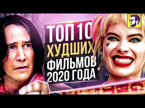 Топ 10 худших фильмов 2020 года - Ruslar.Biz