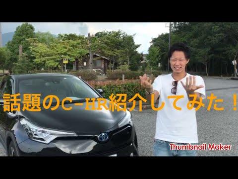 【トヨタC-HR】C-HR紹介してみた