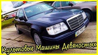 Mercedes-Benz W124 E220 Обзор и История Модели. Лихие Автомобили 90-х / Видео