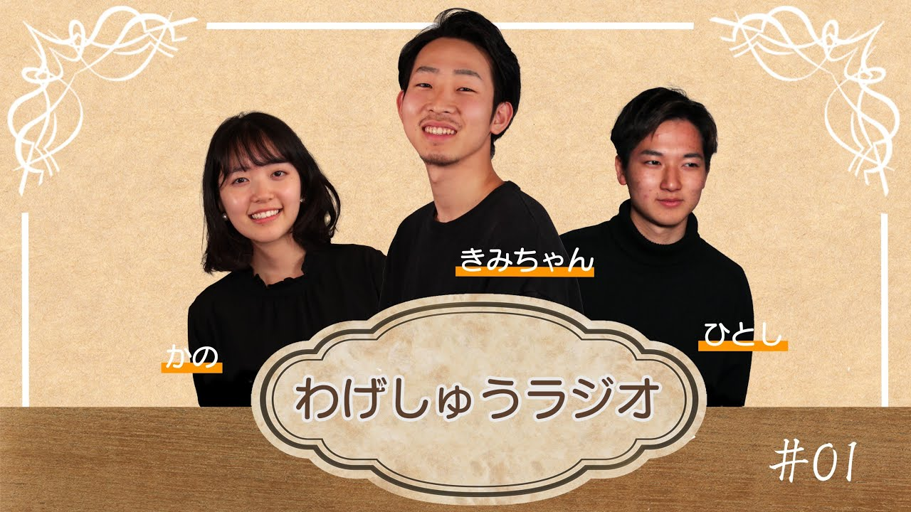 【わげしゅうラジオ】秋田の大学生が送る学生ラジオ!#01