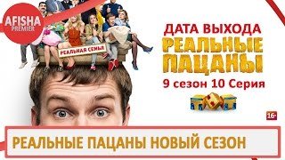 Реальные пацаны 9 сезон 10 серия анонс (дата выхода)