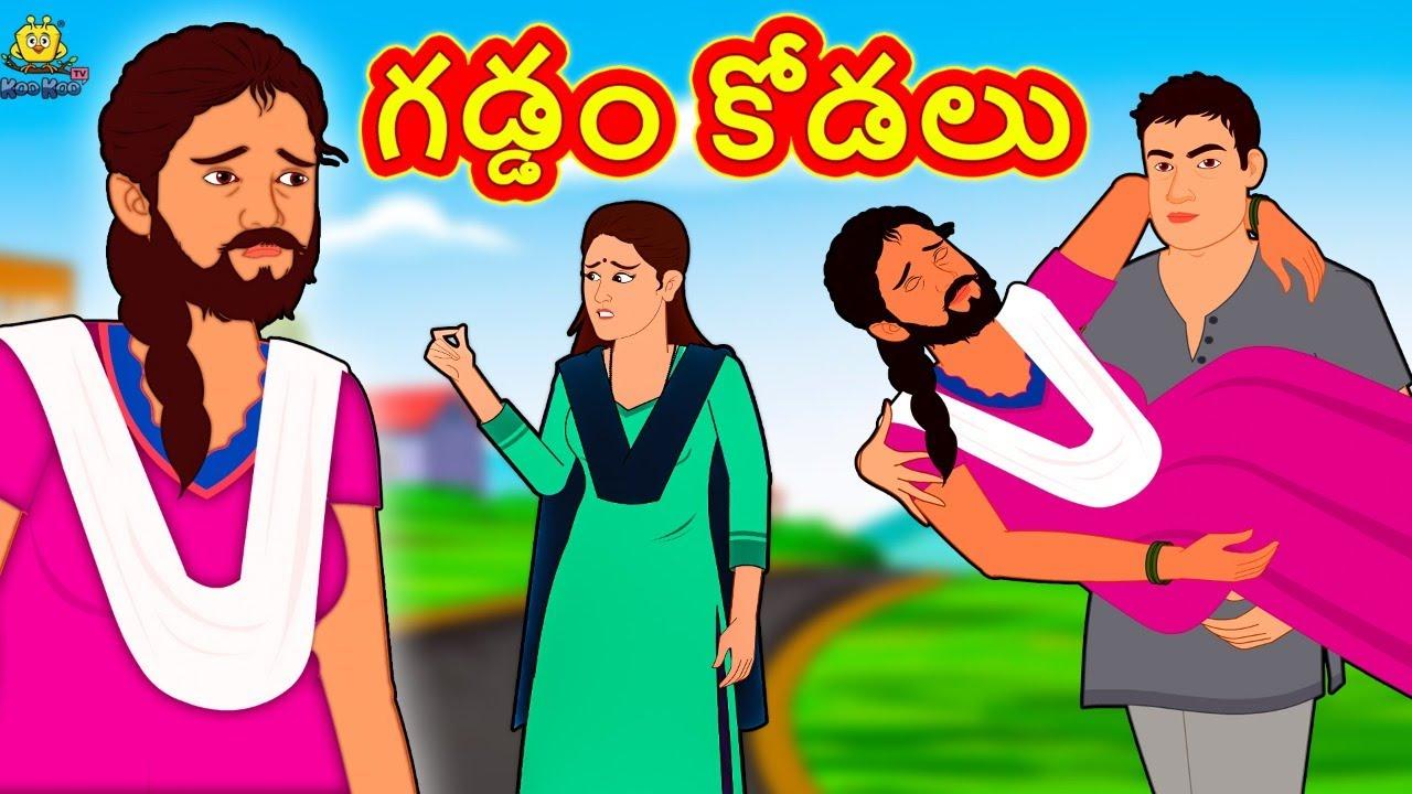 Telugu Stories - గడ్డం కోడలు | Bearded Daughter in Law | Telugu Kathalu | Stories in Telugu