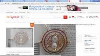видео Поиск товара на алиэкспресс по картинке или по фото