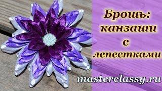 Kanzashi tutorial. Цветок из лент своими руками. Брошь - канзаши с необычными лепестками. Видео урок