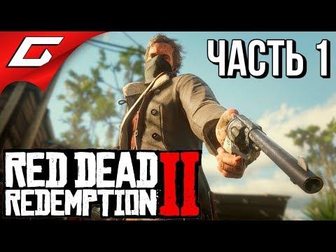 RED DEAD REDEMPTION 2 ➤ Прохождение #1 ➤ ЛЕГЕНДА ВОЗВРАЩАЕТСЯ