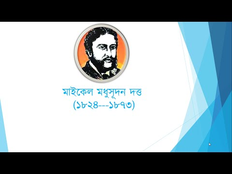 Michael Madhusudan Dutt For BCS,Bank And Govt. Jobs