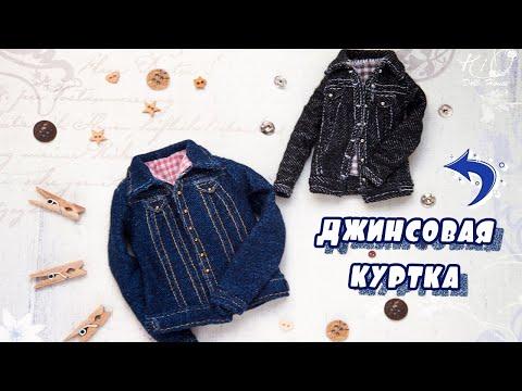 🌟Как сшить джинсовую куртку для кукол!🌟✨Реалистичная джинсовка для кукол!✨DIY