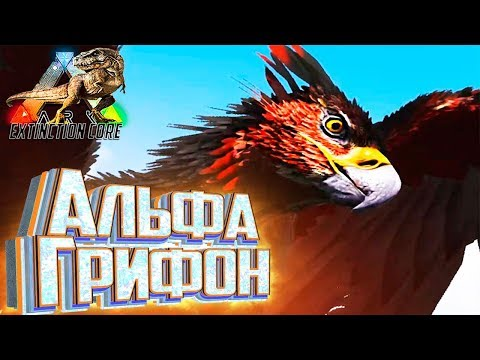 АЛЬФА ГРИФОН - ARK Survival Extinction CORE #22
