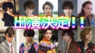 「仮面ライダー平成ジェネレーションズ」出演!!福士蒼汰、渡部秀、三...