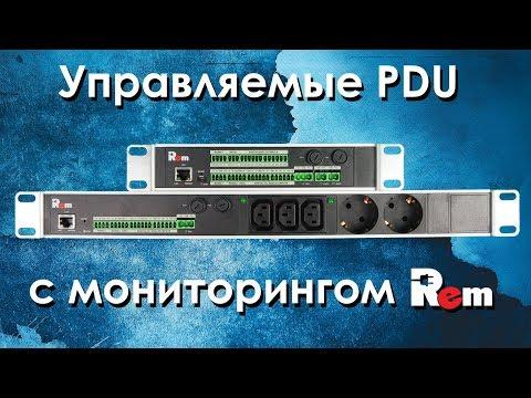 Управляемые блоки розеток с мониторингом и контроллеры Rem: обзор управляемых PDU и контроллеров Rem